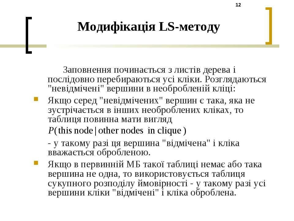 Модифікація LS-методу Заповнення починається з листів дерева і послідовно пер...