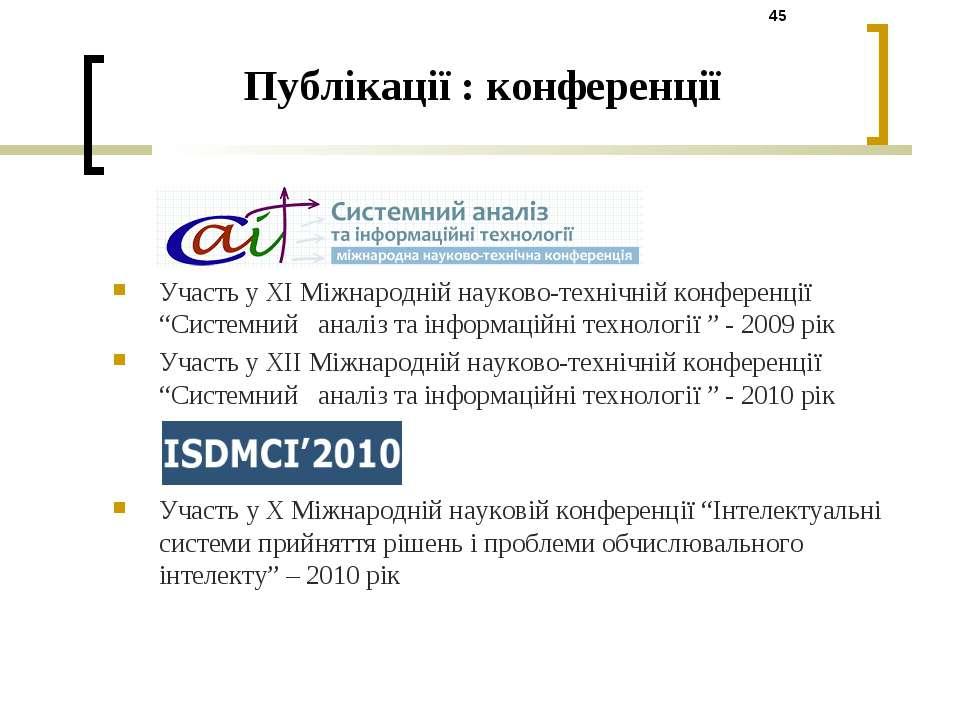 """Участь у ХІ Міжнародній науково-технічній конференції """"Системний аналіз та ін..."""