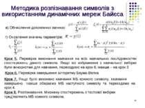 Методика розпізнавання символів з використанням динамічних мереж Байєса Крок ...