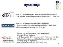 """Публікації Участь у ХІI Міжнародній науково-технічній конференції """"Системний ..."""