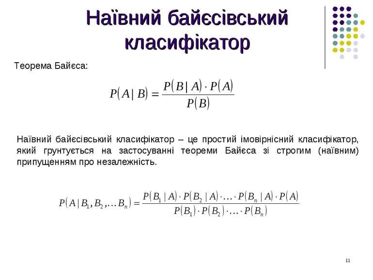 Наївний байєсівський класифікатор Теорема Байєса: Наївний байєсівський класиф...