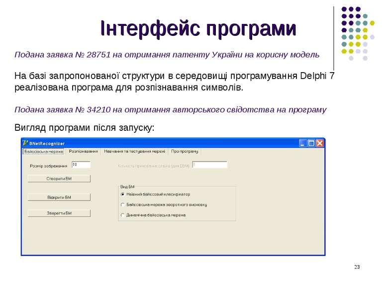 Інтерфейс програми Подана заявка № 28751 на отримання патенту України на кори...