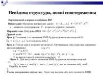 Невідома структура, повні спостереження Евристичний алгоритм побудови БМ Вхід...