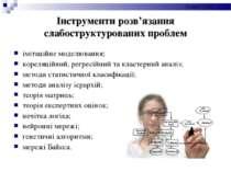 Інструменти розв'язання слабоструктурованих проблем імітаційне моделювання; к...