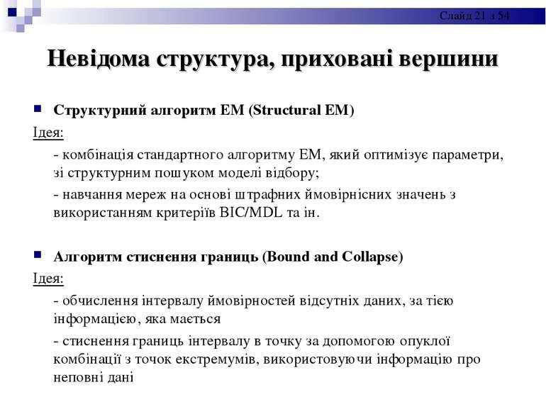Невідома структура, приховані вершини Структурний алгоритм ЕМ (Structural EM)...