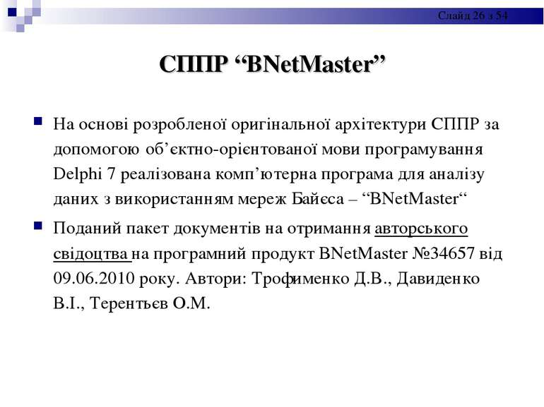 """СППР """"BNetMaster"""" На основі розробленої оригінальної архітектури СППР за допо..."""