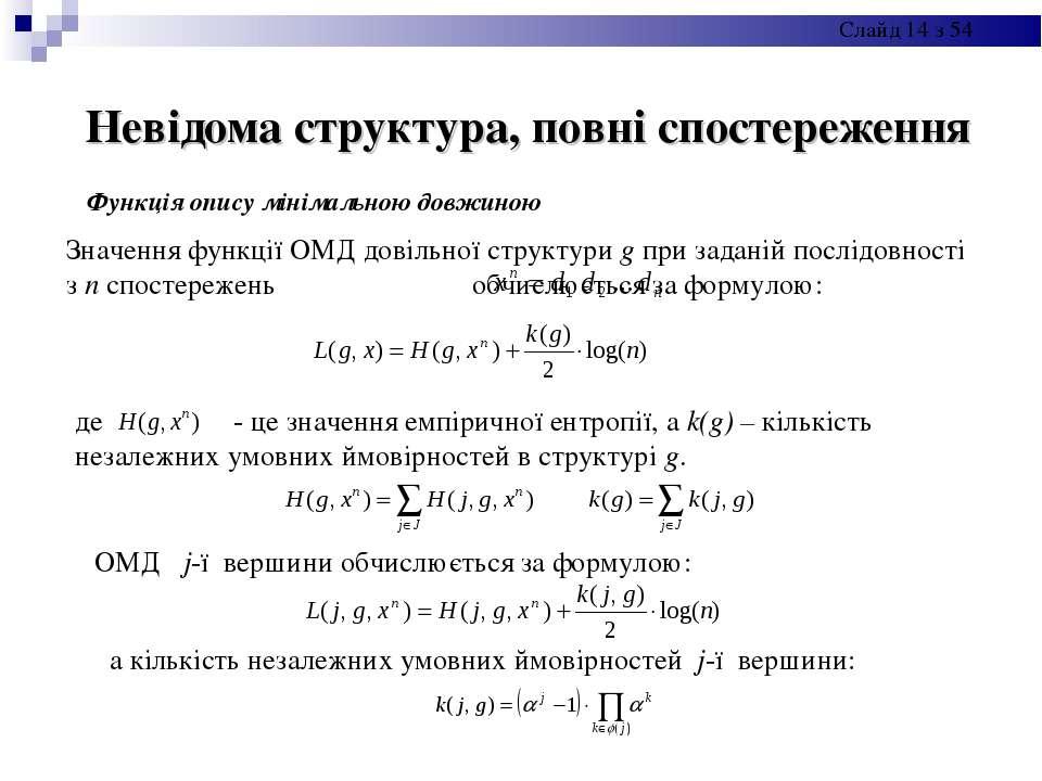 Невідома структура, повні спостереження Значення функції ОМД довільної структ...