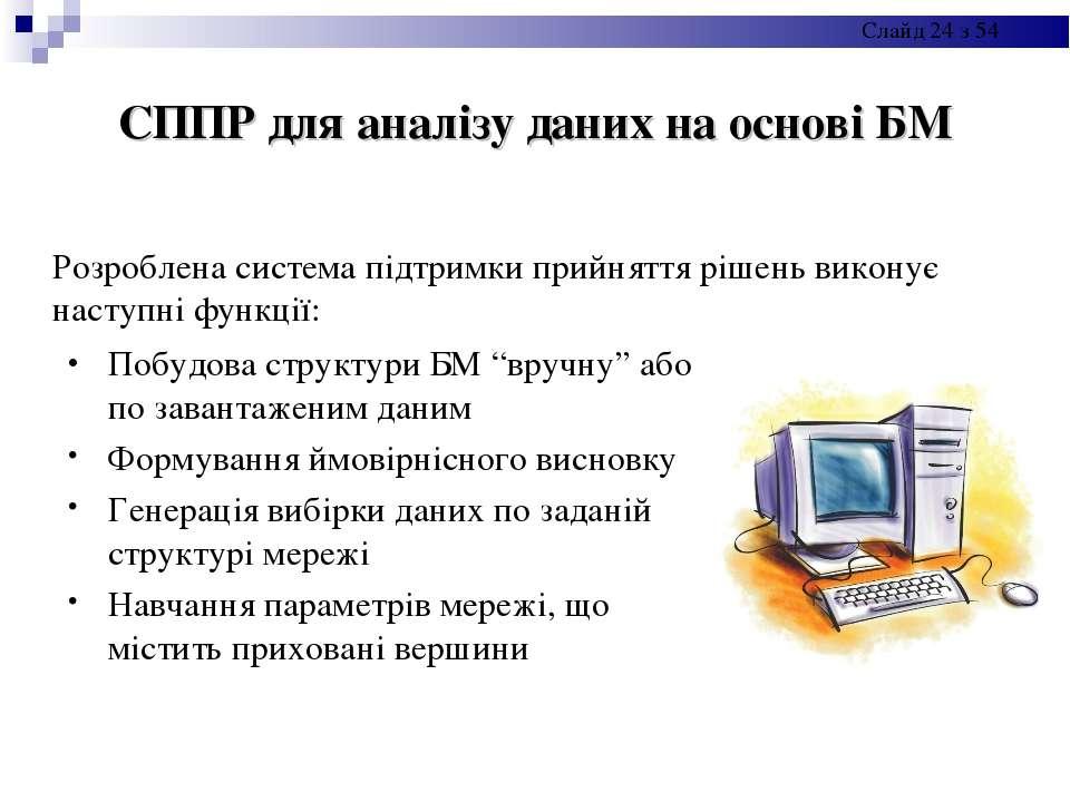 """СППР для аналізу даних на основі БМ Побудова структури БМ """"вручну"""" або по зав..."""