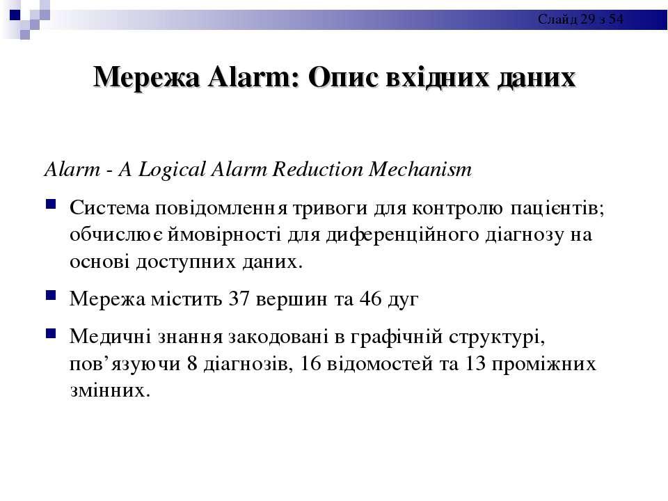 Мережа Alarm: Опис вхідних даних Alarm - A Logical Alarm Reduction Mechanism ...