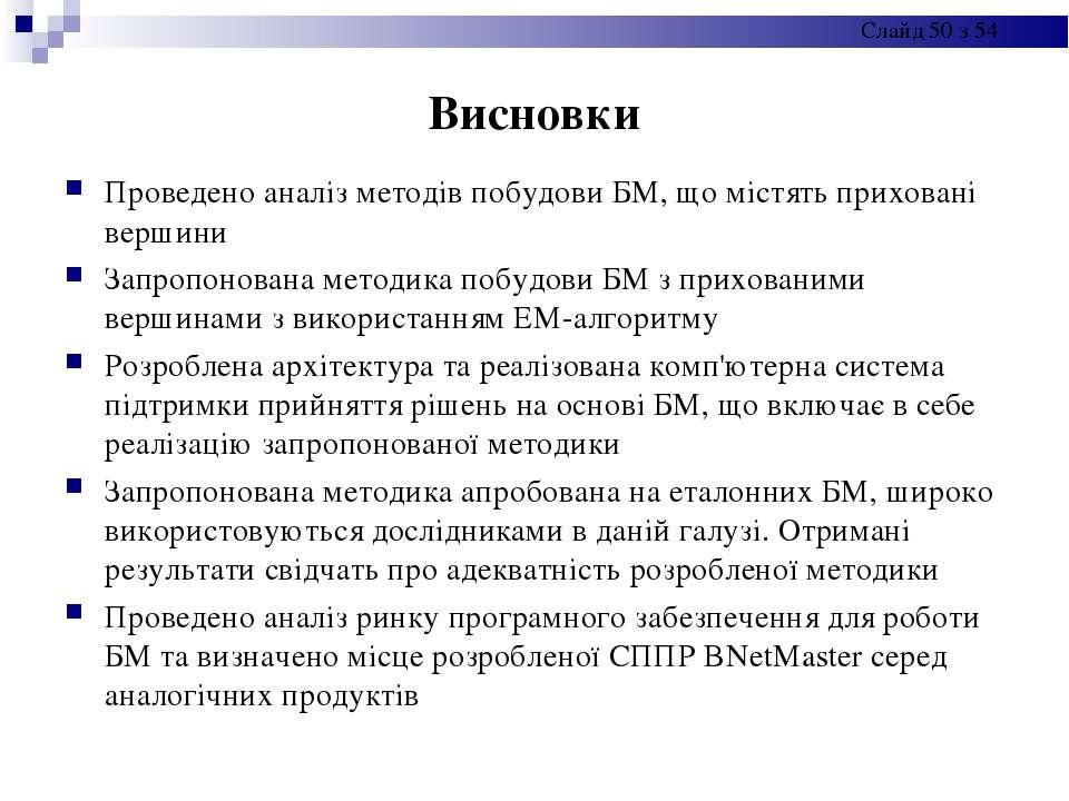 Висновки Проведено аналіз методів побудови БМ, що містять приховані вершини З...
