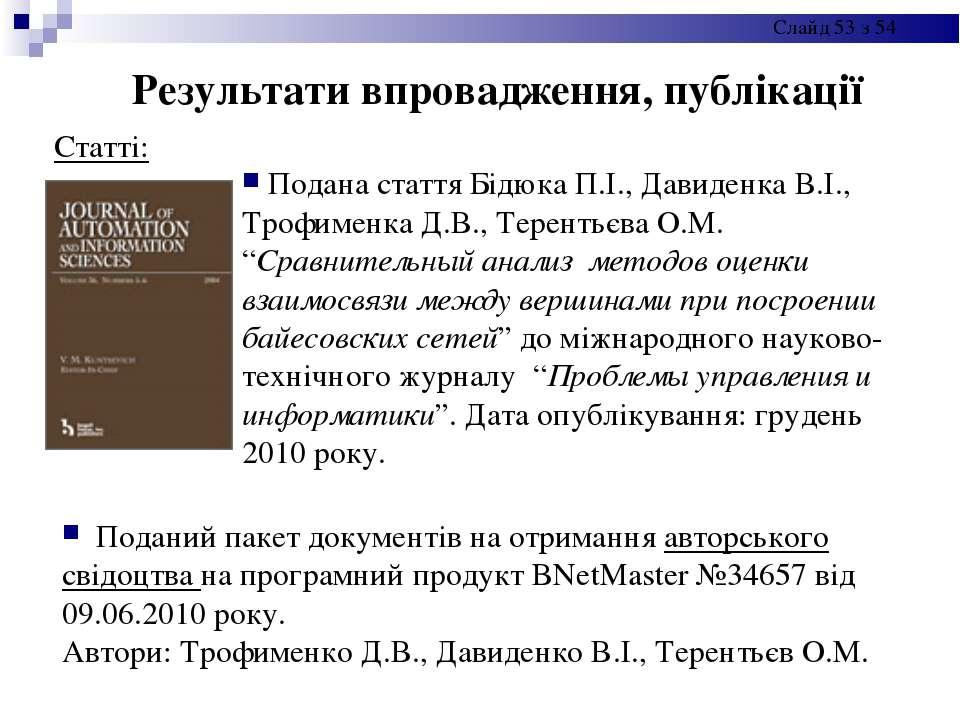 Статті: Поданий пакет документів на отримання авторського свідоцтва на програ...