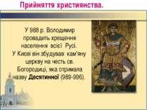 Прийняття християнства. У 988 р. Володимир провадить хрещення н�