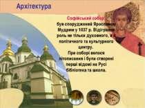 Архітектура Софійський собор був споруджений Ярославом Мудрим у 1037 р. Відіг...