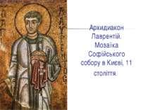 Архидиакон Лаврентій. Мозаїка Софійського собору в Києві, 11 століття.