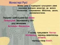 Монастирі Русі Велику роль у підвищенні культурного рівня населення відіграли...