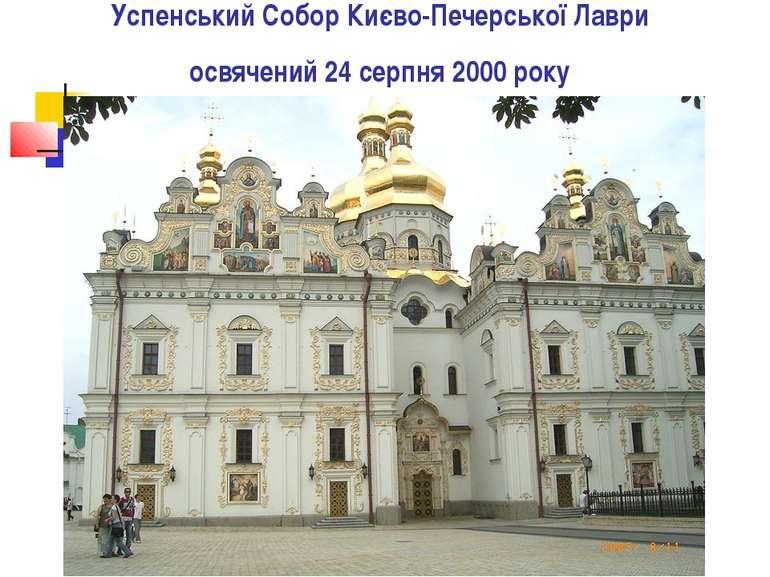 Успенський Собор Києво-Печерської Лаври освячений 24 серпня 2000 року