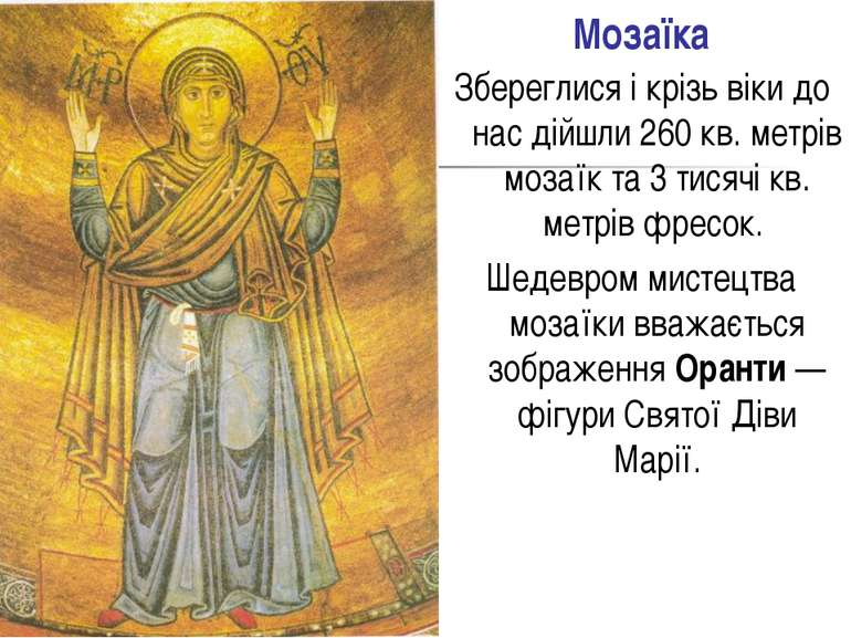 Мозаїка Збереглися і крізь віки до нас дійшли 260 кв. метрів мозаїк та 3 тися...