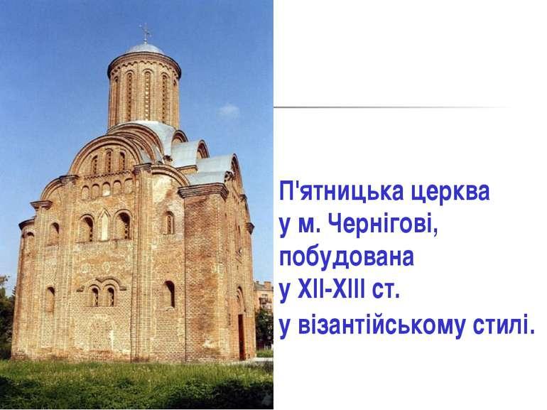 П'ятницька церква у м. Чернігові, побудована у XII-XIII ст. у візантійському ...