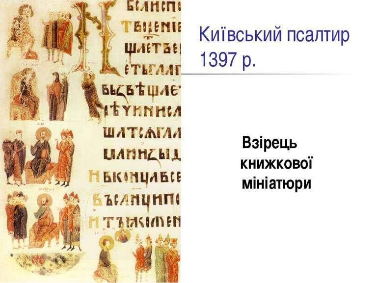Київський псалтир 1397 р. Взірець книжкової мініатюри