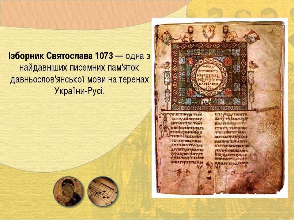 Ізборник Святослава 1073— одна з найдавніших писемних пам'яток давньослов'ян...