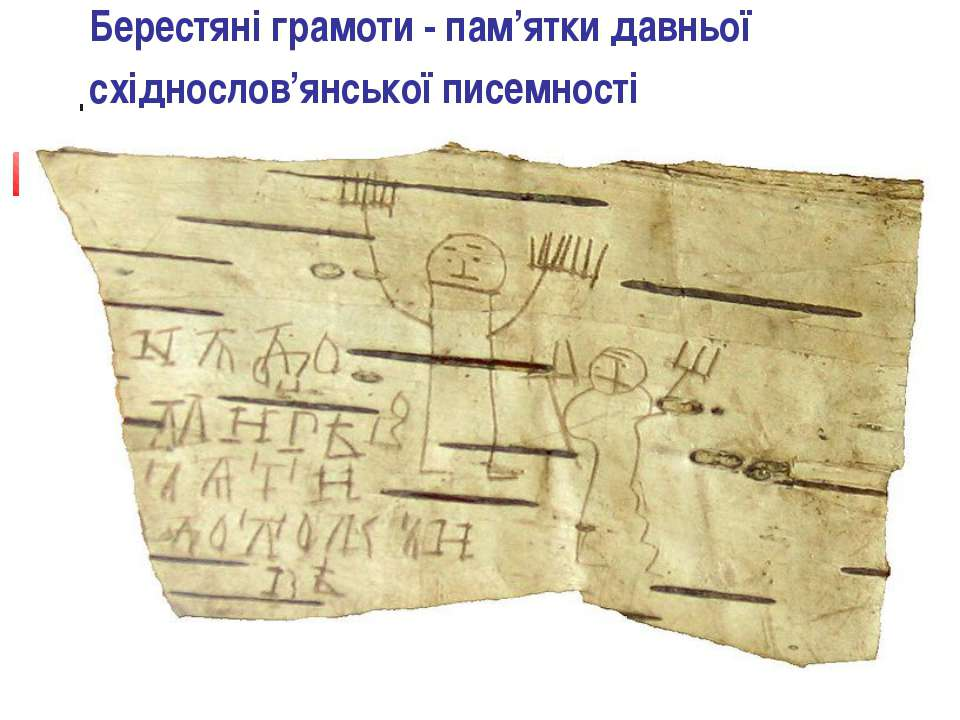 Берестяні грамоти - пам'ятки давньої східнослов'янської писемності