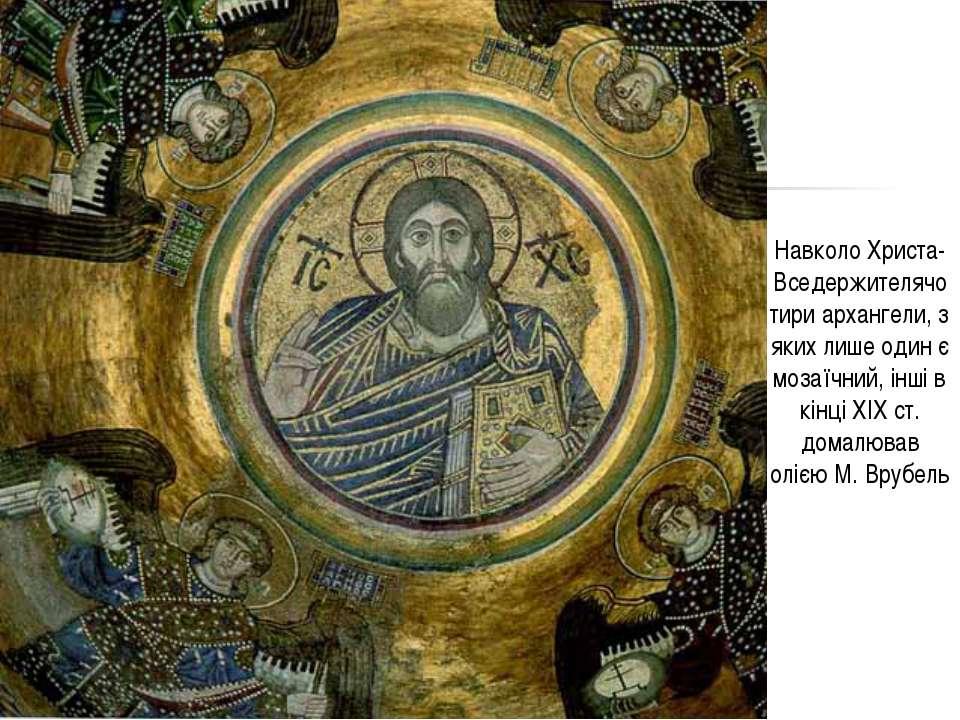 Навколо Христа-Вседержителячотири архангели, з яких лише один є мозаїчний, ін...