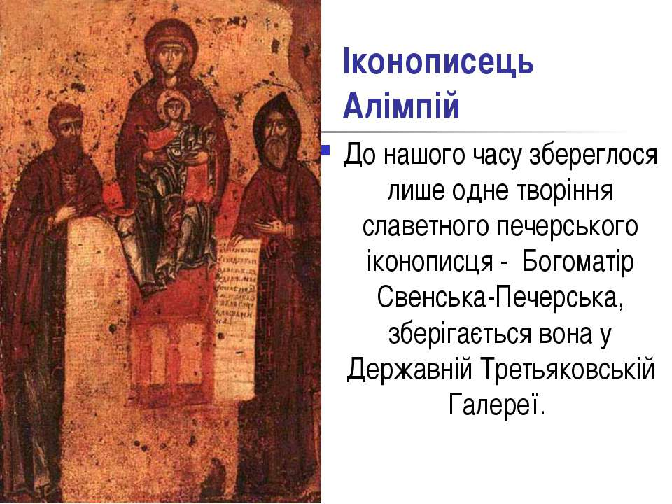 Іконописець Алімпій До нашого часу збереглося лише одне творіння славетного п...