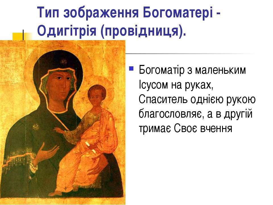 Тип зображення Богоматері - Одигітрія (провідниця). Богоматір з маленьким Ісу...