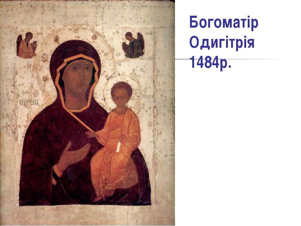 Богоматір Одигітрія 1484р.