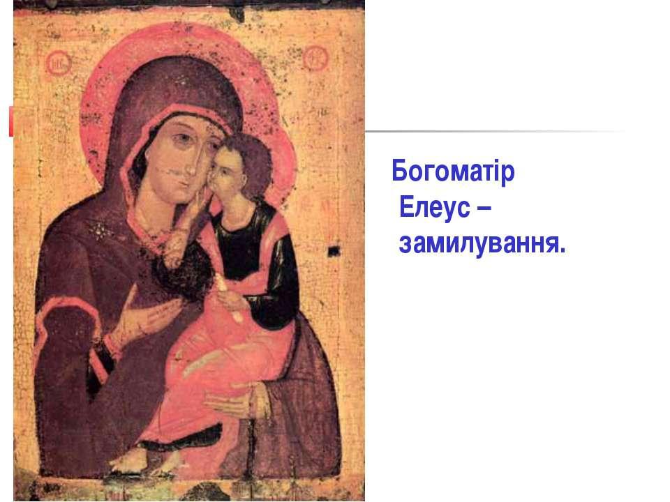 Богоматір Елеус – замилування.