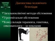 Діагностика чоловічого безпліддя Загальноклінічні методи обстеження Урогеніта...