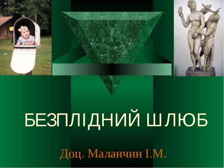 БЕЗПЛІДНИЙ ШЛЮБ Доц. Маланчин І.М.