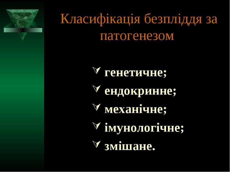 Класифікація безпліддя за патогенезом генетичне; ендокринне; механічне; імуно...