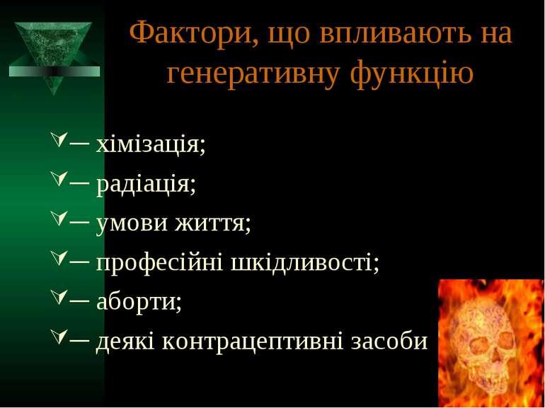 Фактори, що впливають на генеративну функцію ─ хімізація; ─ радіація; ─ умови...