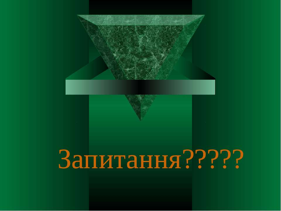 Запитання?????