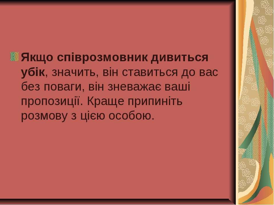 Якщо співрозмовник дивиться убік, значить, він ставиться до вас без поваги, в...