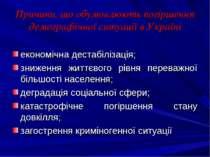 Причини, що обумовлюють погіршення демографічної ситуації в Україні економічн...