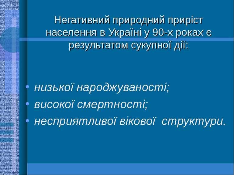 Негативний природний приріст населення в Україні у 90-х роках є результатом с...