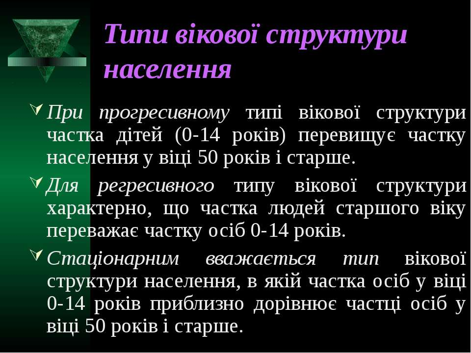 Типи вікової структури населення При прогресивному типі вікової структури час...