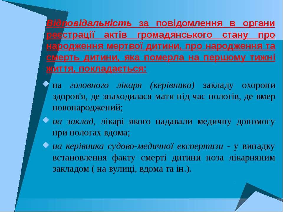 Відповідальність за повідомлення в органи реєстрації актів громадянського ста...