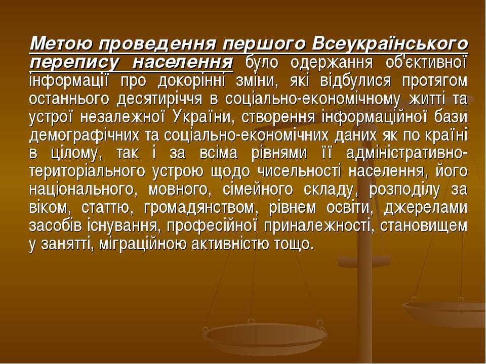 Метою проведення першого Всеукраїнського перепису населення було одержання об...