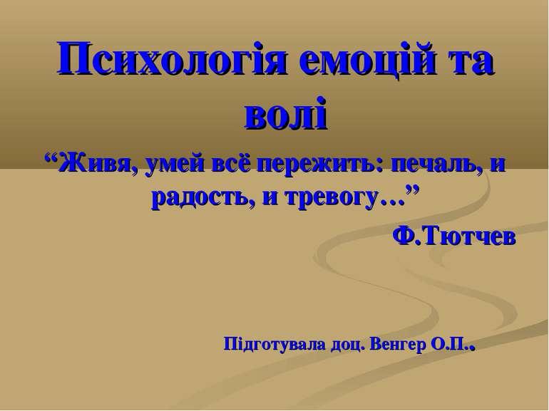 """Психологія емоцій та волі """"Живя, умей всё пережить: печаль, и радость, и трев..."""