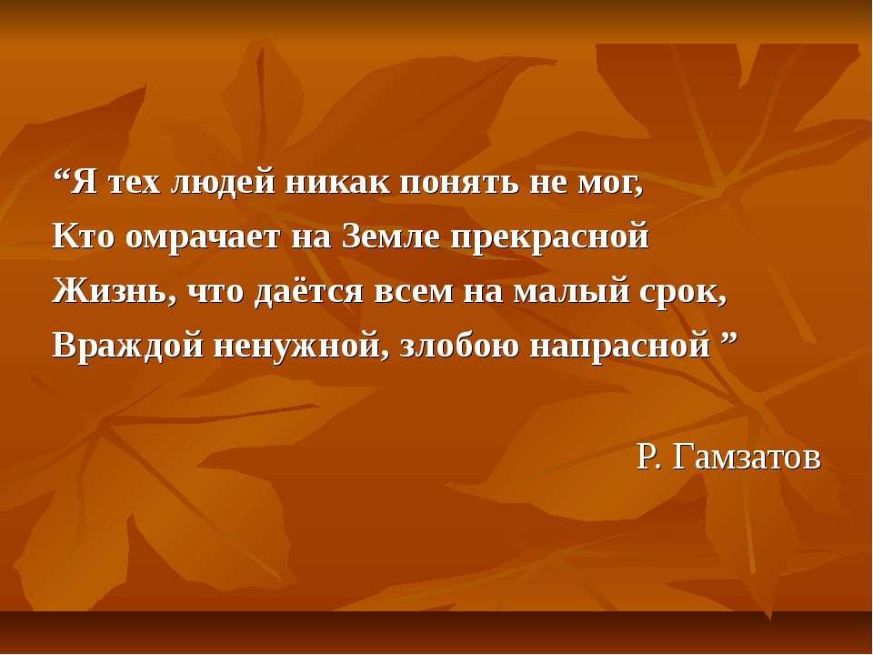 """""""Я тех людей никак понять не мог, Кто омрачает на Земле прекрасной Жизнь, что..."""