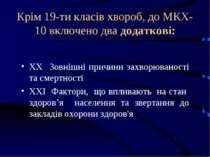 Крім 19-ти класів хвороб, до МКХ-10 включено два додаткові: ХХ Зовнішні причи...