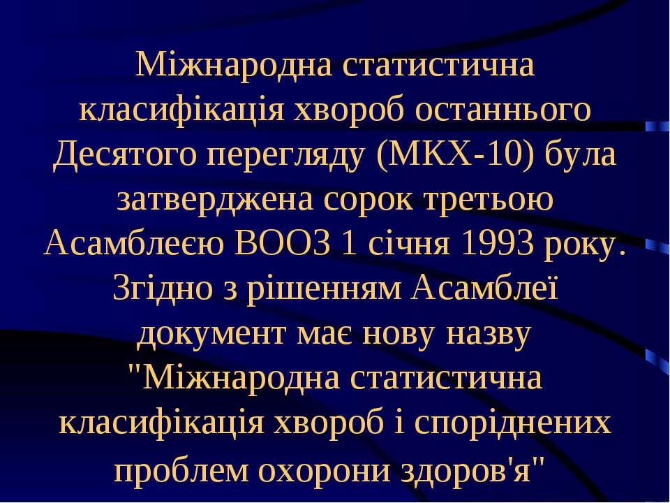 Міжнародна статистична класифікація хвороб останнього Десятого перегляду (МКХ...