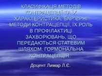 """КЛАСИФІКАЦЯ МЕТОДІВ КОНТРАЦЕПЦІЇ ТА ЇХ ХАРАКТЕРИСТИКА. БАР""""ЄРНІ МЕТОДИ КОНТРА..."""