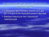 Термальний (фізіологічний) метод контрацепції Утримання від статевих зносин з...