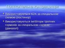 Посткоїтальна контрацепція Використовуються КОК за спеціальною схемою (постин...