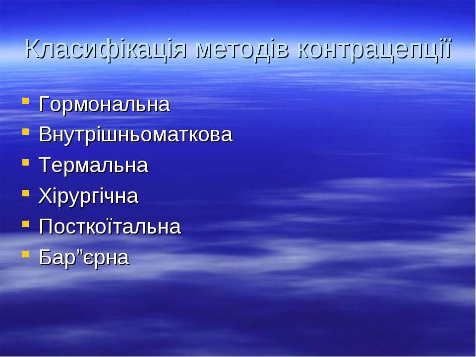 Класифікація методів контрацепції Гормональна Внутрішньоматкова Термальна Хір...