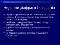 Недоліки діафрагм і ковпачків Середня ефективність (6-18 вагітностей на 100 ж...